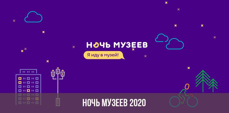 Ночь музеев — 2020